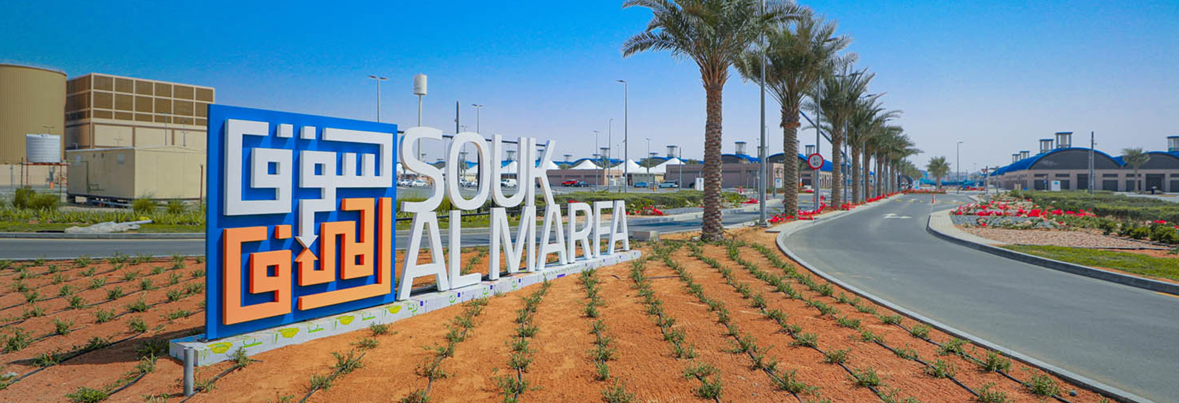 Souk Al Marfa